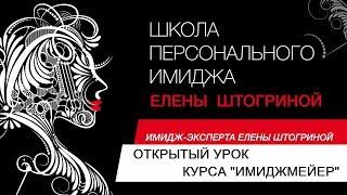"""Обучающий курс """"Имиджмейкер"""" Открытый урок имидж -эксперта Елены Штогриной"""