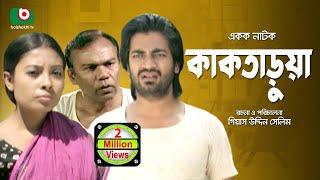Bangla Romantic Natok | Kaktarua | Shyamol Maula, Shova, Fojlur Rahman Babu, Ishrat Nishat