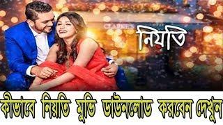 দেখুন কীভাবে নিয়তি মুভি ডাউনলোড করবেন How To Download Niyoti Bangla Full Movie