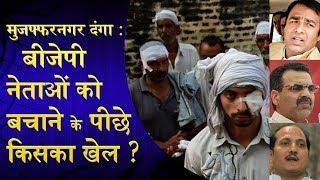 मुजफ्फरनगर दंगा : बीजेपी नेताओं को बचाने के पीछे किसका खेल ? MUZAFFARNAGAR RIOT CASE