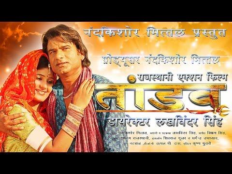 Tandav Official Part1 | Rajasthani Full Movie video
