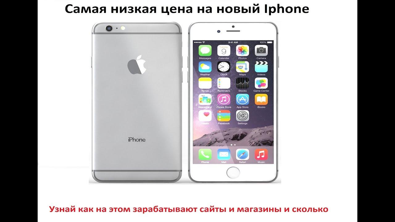 Айфоны цены и самые дешевые