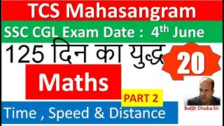 10:30 PM SSC CGL Maths by Baljit Dhaka sir I Time Speed and Distance Part 2