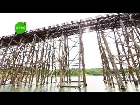 Teaser รายการโลกใบใหม่ ตอน ทำบุญทานตลาดนิพพาน สังขละบุรี
