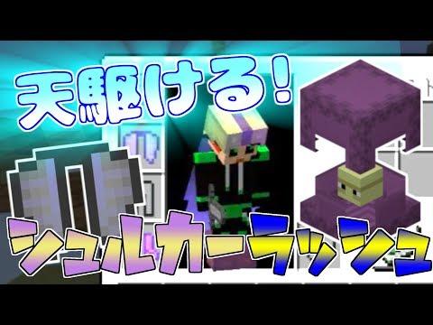 【Minecraft】超短期決戦!? ShulkerRush!!