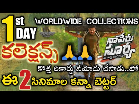 Naa peru surya naa illu india movie first day collection | naa peru surya 1st day box office collect