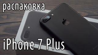 Распаковка iPhone 7 Plus, сравнение с Galaxy S7 edge, iPhone 6S Plus (unboxing)