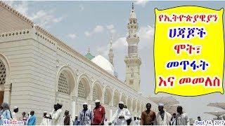 የኢትዮጵያዊያን ሀጃጆች ሞት፣ መጥፋት እና መመለስ - Ethiopians meka media haji umrah - DW