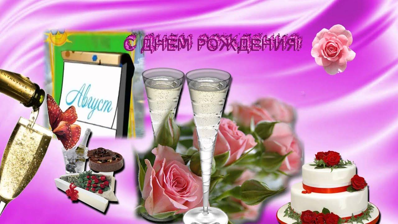 Поздравление футаж с днем рождения