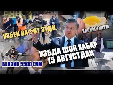 Shavkat Mirziyoevdan yangilik,15 avgustdan,narxla ko'tarilishi vaa UZB jiddiy xabarlar......