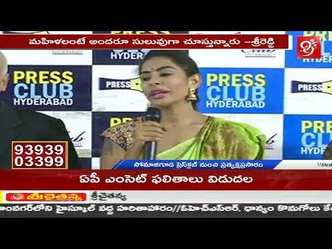 Sri Reddy Press Meet Final Touch |  బండారం మొత్తం బట్టబయలు చేసిన శ్రీ శక్తి | #99TV