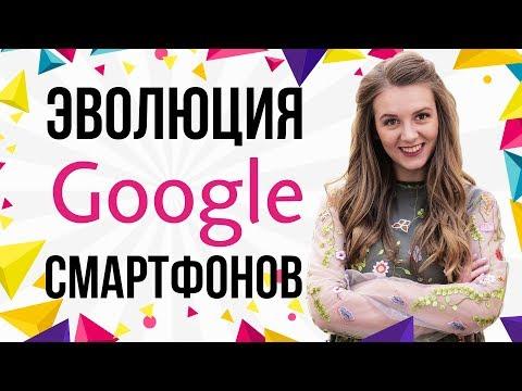 Эволюция смартфонов Google: Nexus и Pixel- обзор от Ники