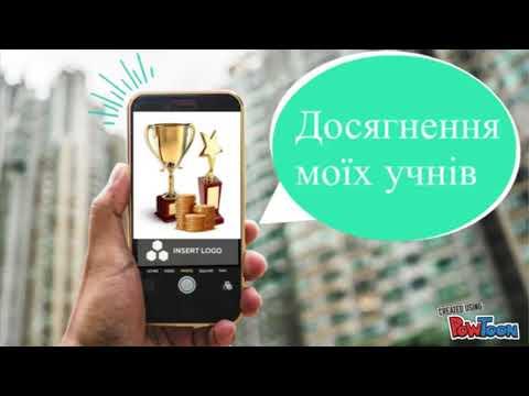 Відеорезюме вчителя української мови та літератури Ромашко О.В.