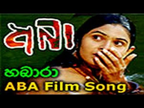 Habara (abba Sinhala Film Song) Www.lankachannel.lk video