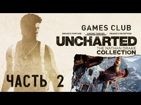 Прохождение игры Uncharted: Натан Дрейк. Коллекция (PS4) - Among Thieves часть 2