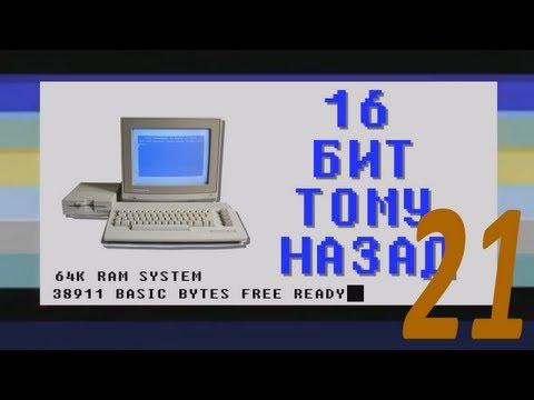 16 бит тому назад - Intel Core