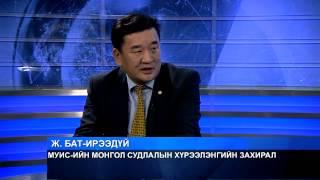 01-04 Оргил цаг зочны цаг Ж.Бат-Ирээдүй МУИС-ийн Монгол судлалын хүрээлэнгийн захирал