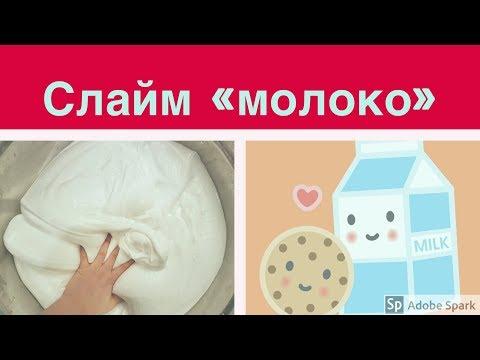 Как сделать слайм? Слайм молоко как в Инстаграм!// cereal milk slime recipe