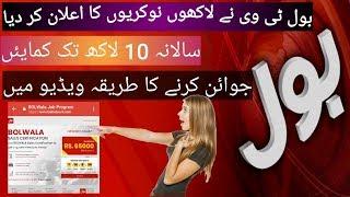 Bol Tv Jobs||Bol tv provides jobs in pakistan||Bolwala job program||Urdu/Hindi