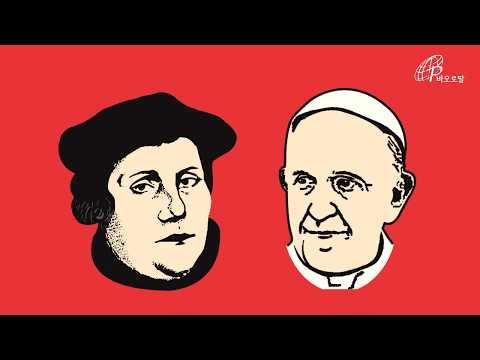 500년 동안 기다려 온 대화… 루터, 프란치스코 교황을 만나다
