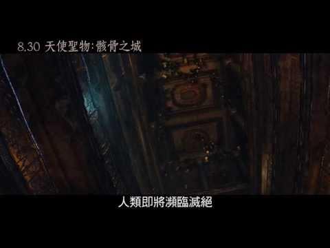 天使聖物:骸骨之城 - 終版預告