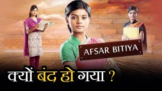 Afsar Bitiya Serial Kyu Band Ho Gaya ? | Why Afsar Bitiya Serial went Off Air