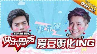 《爱豆孵化ING》李健罗志祥相爱相杀 除了互怼他们还会 Super Boy【快男超女官方频道】