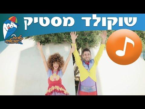 שוקולד מסטיק - הופ! ילדות ישראלית
