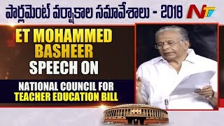 ET Mohammed Basheer Talks About National Council for Teacher Education Bill In Lok Sabha | NTV
