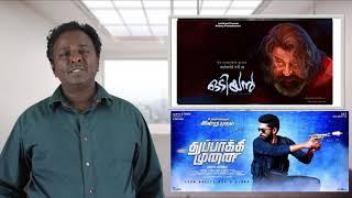 Odiyan Malayalam Movie Review - Mohan Lal - Tamil Talkies