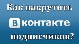 Бесплатная накрутка подписчиков Вконтакте / Free cheat subscribers VK