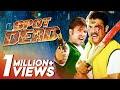 স্পট ডেড   Spot Dead | Bangla Movie | Sohel, Arman, Rani, Urmila, Aliraj,