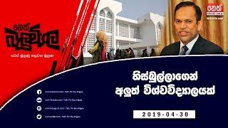 Neth Fm Balumgala (2019-04-30)