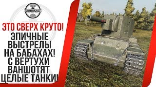 ЭПИЧНЫЕ ВЫСТРЕЛЫ НА БАБАХАХ, С ВЕРТУХИ ВАНШОТЯТ ЦЕЛЫЕ ТАНКИ! World of Tanks