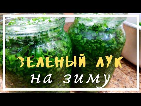 Засолка зеленого лука на зиму. Как заготовить зелень на зиму. Простой рецепт. Быстро  вкусно полезно