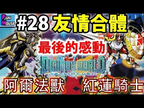 【ポケモンGO攻略動画】外傳篇 #27 苦盡甘來:我們的努力一切都值得  | 數碼暴龍 Digimon World: Next Order 『中文劇情 PS4』  – 長さ: 2:59:20。