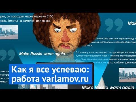 Как я всё успеваю: работа varlamov.ru