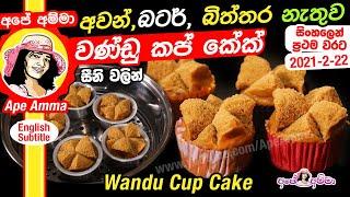 No oven Wandu cup cake by Apé Amma