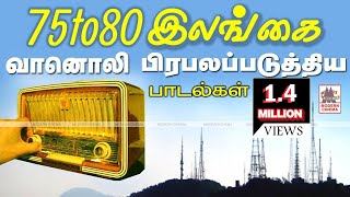 Ceylon Radio Hits 1975 இசை ரசிகர்களின் பொற்காலம்.அப்பொழுது  இலங்கை வானொலி பிரபலப்படுத்திய பாடல்கள்