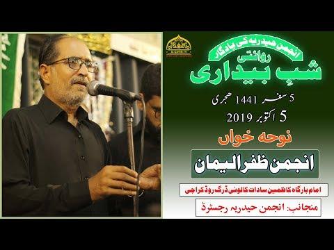 Noha | Anjuman Zafar-ul-Eman | Yadgar Shabedari - 5th Safar 1441/2019 - Imam Bargah Kazmain