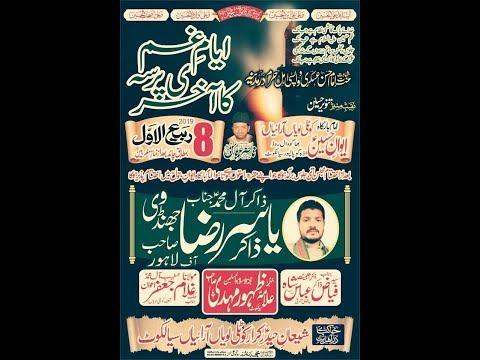 Live Majlis e aza | 09 Rabi ul awal 2019 | Imam Bargah Awan e Hussain as Kotli Lawyan Sialko8