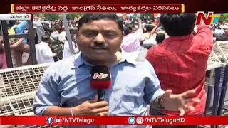 ఇంటర్ విద్యార్థుల కోసం అన్నిజిల్లాల కలెక్టరేట్ల వద్ద కాంగ్రెస్ నేతల ధర్నాలు | Congress Vs TRS  | NTV