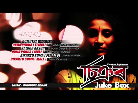SHINYOR - Assamese Film - Full Songs - Jukebox