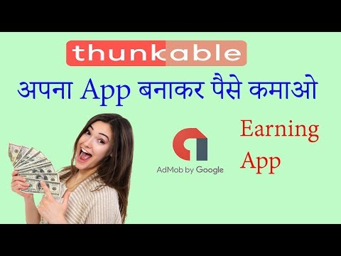 Thunkable Tutorials | How to create Android Earning App | Earn form Google Play | Admob Ads