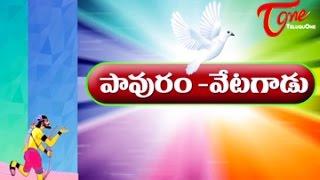 Pavuram and Vetagadu Story For Kids || Telugu Moral Stories