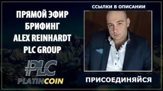 #PlatinCoin. PLC. Почему выгодно строить структуру в Платинкоин. Интервью с Алексом Рейнхардом.