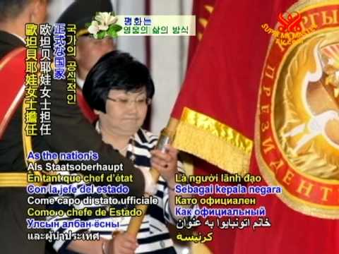 Otunbayeva to be inaugurated as Kyrgyz president
