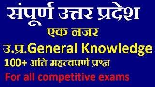 Uttar Pradesh (उत्तर प्रदेश) General Knowledge, UP Static GK, UP GK in Hindi,UP PCS Police, VDO Exam