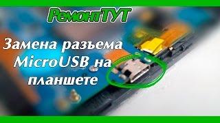 Замена разъема micro usb на телефоне своими руками 13