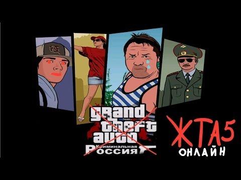 GTA Online: Criminal Russia - это как GTA V на ПК, только не GTA V вообще